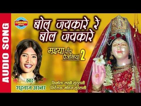 BOL JAIKARE RE BOL JAIKARE - बोल जयकारे  रे बोल जयकारे - SHAHNAZ AKHTAR - Ajaz Khan - Lord Durga