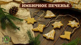 Имбирное печенье - рецепт пошаговый от menu5min
