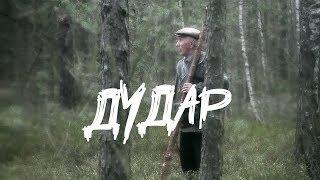 ДУДАР | Документальный фильм | БЕЛ. ЯЗ.