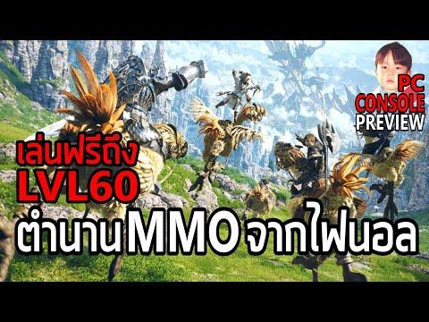 Final Fantasy XIV Online เกมแนว MMO ชื่อดังจากไฟนอลแฟนตาซี เล่นฟรีถึง Level 60 ได้แล้วน๊า !!