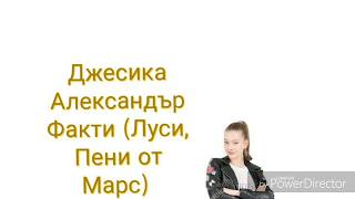 Джесика Александър Факти (Луси, Пени от Марс)