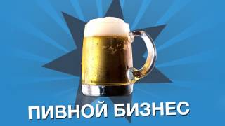 Франшиза пивного магазина Хмель и Солод(, 2015-05-18T21:18:34.000Z)