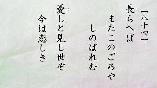 【パワポで解説】小倉百人一首(084_藤原清輔朝臣)