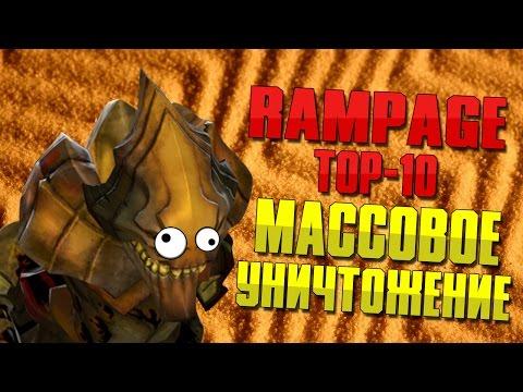 видео: sand king научил делать Рампаги [ДОТА 2 ЛУЧШИЕ МОМЕНТЫ]