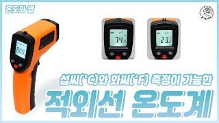 적외선 온도계로 실험을 해보세요!