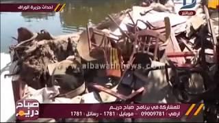صباح دريم| رئيس التحرير بوابة روز اليوسف : الحكومة هى صاحب الجريمة الأولى فى جزيرة الوراق