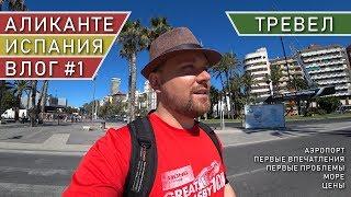 Аликанте, Испания, 2019, Vlog #1 - Аэропорт, первые впечатления, первые проблемы, море, цены