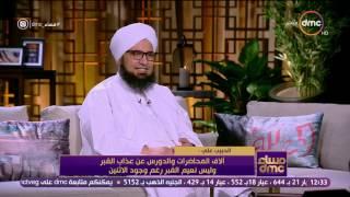 مساء dmc - الحبيب علي الجفري :  كان الإنسان سيد الكون وتحول في عصرنا إلى شئ أو سلعة