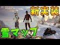 PS4リリース同時で新実装された雪マップが神すぎた-PUBG【KUN】