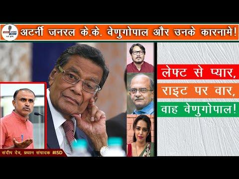 Left से प्यार, Right पर वार, वाह attorney general of india K.K. Venugopal! ajit bharti case.