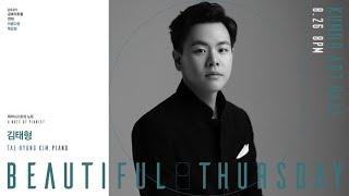 [아름다운 목요일] Jean-Philippe Rameau Les Tendres plaintes in d minor | Tae-Hyung Kim, Piano