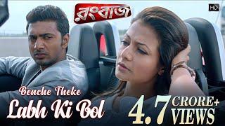 Benche Theke Labh Ki Bol | Rangbaaz | Dev | Koel | Arijit Singh | Jeet Gannguli