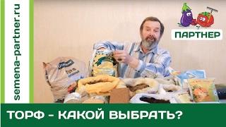 ТОРФ БЫВАЕТ РАЗНЫЙ-НИЗИННЫЙ И ВЕРХОВОЙ!!!