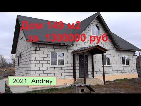 Дом 149 м2  за  1,3 млн. р.  Своими руками,  кратко за 6 ,5 лет .