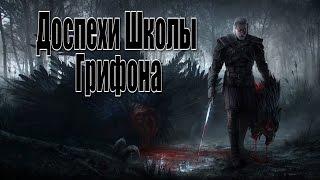 Ведьмак 3 The Witcher 3 Снаряжение Сет Брони Доспехи школы Грифона Гайд где найти