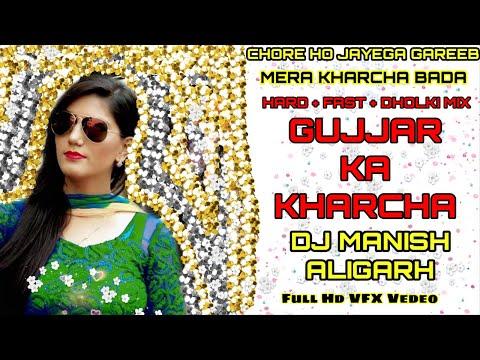 !!Letest Haryanvi Songs!!Gurjar Ka Kharcha- !![fast+hard+dholki Remix:- Dj Manish Aligarh Up