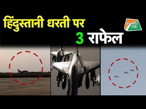 3 Rafale लड़ाकू विमान पहुंचे भारत| Bharat Tak