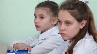 Школьники Оренбурга начали 2 февраля с урока мужества