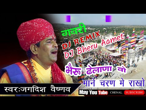 Mata Aawra Re Dhol Dhamaka Masti Mix Dj Bheru Amet