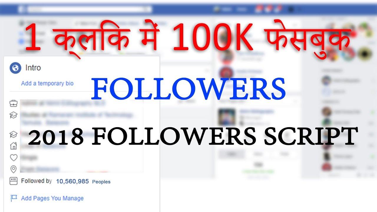 100K face-book Followers in 1 Click ? Face-book Followers Script