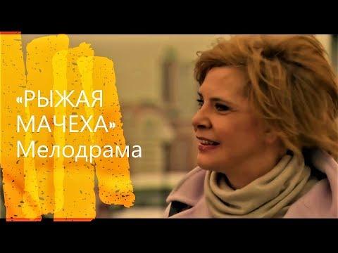 Изумительный фильм «РЫЖАЯ МАЧЕХА» @ Русские мелодрамы, новинки.