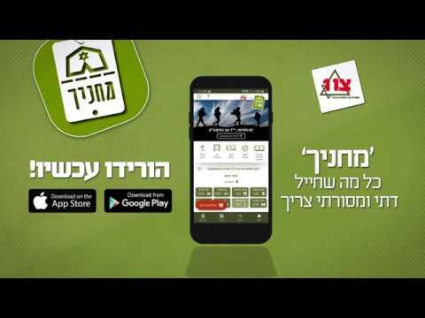 Machanecha  Jewish For PC - Download on Windows And Mac [Latest Version]