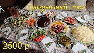 Бюджетный новогодний  стол 2019 за 2500 р. Готовлю 8 блюд. Салаты, закуски, горячее