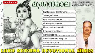 Munkundamaala | P Jayachandran | Lord Krishna Malayalam Devotional Songs Jukebox