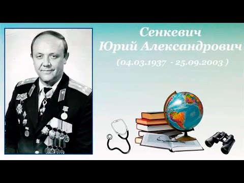 К 80-летию Юрия Александровича Сенкевича