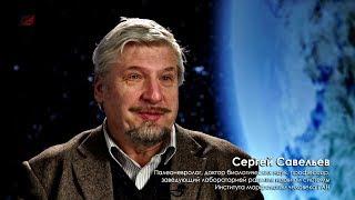 Сергей Савельев 'Космос и мозг'