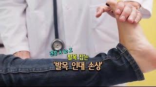 [TBC클리닉 건강365]발목 잡는 발목 인대 손상