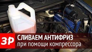 Замена антифриза при помощи компрессора