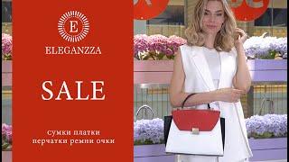 Женские сумки и аксессуары Eleganzza Подбираем сумки к модным образам