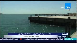 النشرة الإخبارية - إعادة فتح ميناء شرم الشيخ بعد استقرار الأحوال الجوية وأمطار على سانت كاترين