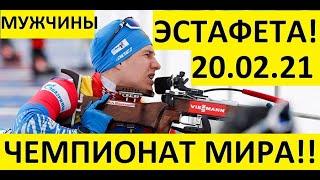 Биатлон! Эстафета! Мужчины. 20.02.2021 Чемпионат мира!