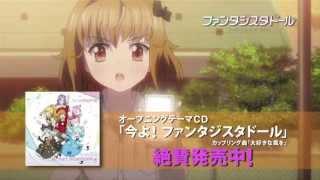 TVアニメ「ファンタジスタドール」のOP/EDテレビCM(発売後バージョン)...