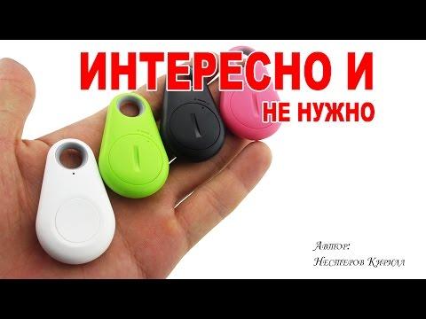 Bluetooth метка своими руками