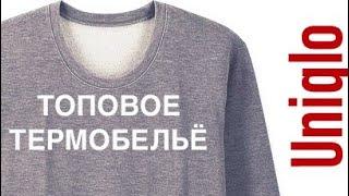 ОБЗОР - МУЖСКАЯ ФУТБОЛКА UNIQLO