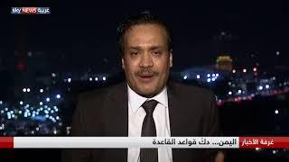 اليمن... دك قواعد القاعدة