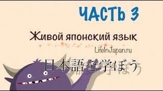 Япония. Уроки живого японского языка от Шамова Дмитрия. Вводный урок. Часть 3