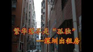 走进中国:带你近距离体验普通工薪层的住房情况,纠结的人生何去何从! thumbnail