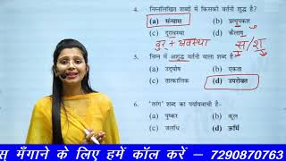 MCQ hindi grammar | MCQ for all Competitive Exams | Hindi Grammar test series