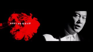 陳奕迅 Eason Chan 新歌 《起點‧終站》MV
