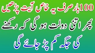 Wazifa For Wealth   100 Baar Sirf Khas Ayat Parhe  /Wazifa To Become Rich