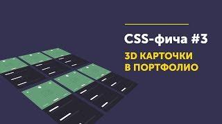 CSS фича #3 ➤ 3D карточки портфолио на сайт | Transform 3D card portfolio