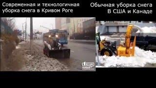 Сравнение технологий уборки снега в Украине и Америке