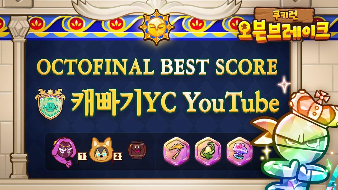 제4회 그랜드 챔피언스 리그 16강 최고 플레이 - 캐빠기YC YouTube (쿠키런 공식 영상)
