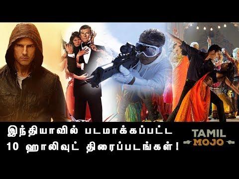 இந்த HOLLYWOOD திரைப்படங்கள் இந்தியாவில் தான் படமாக்கப்பட்டது! | Tamil Mojo!