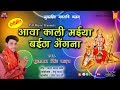 आवा काली मईया बईठा अँगना - Aawa Kali Maiya Baitha Angana | मुलायम सिंह यादव