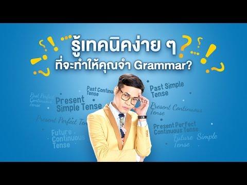 Content 6 || จะจำ Grammar ทั้งหมดได้อย่างไร